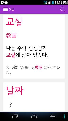 【免費教育App】韓国語の単語学習&テスト-APP點子