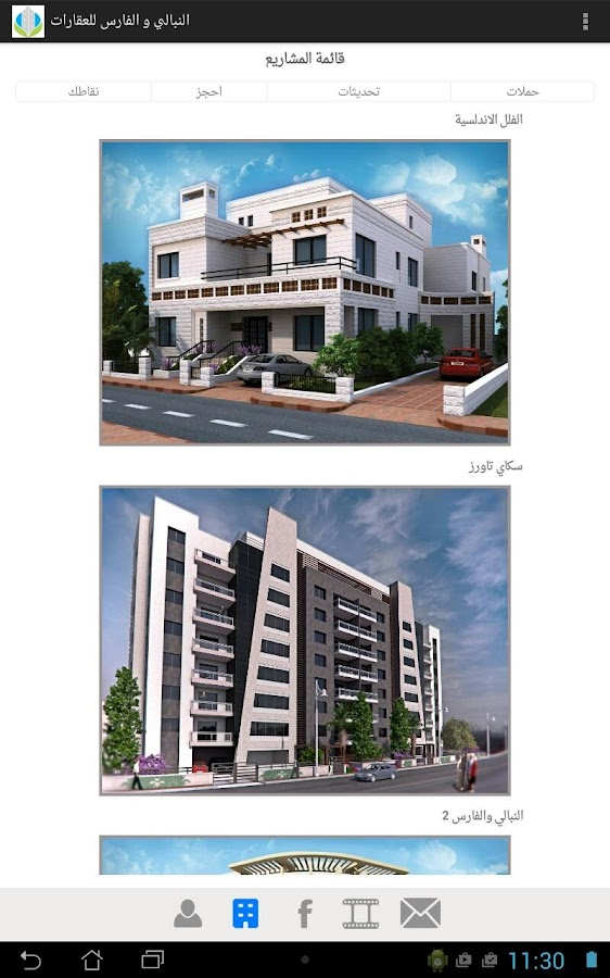 Nabali and Alfares Real Estate- screenshot