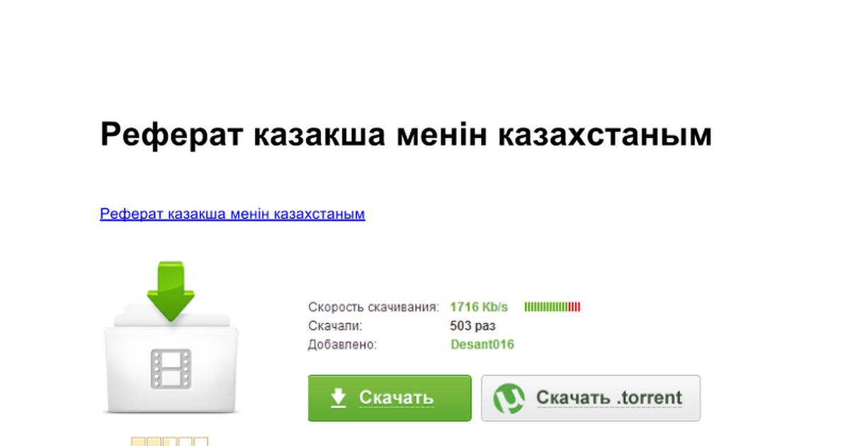 Скачать майнкрафт 1.5.2 торрент