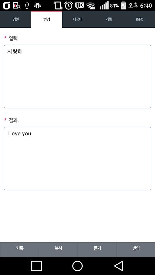 미카 다국어 번역기. - screenshot