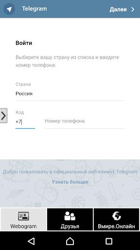 Telegram Web - на Русском PRO