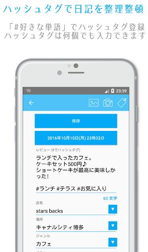 玩免費遊戲APP|下載わたしだけのグルメ日記(食レポ記録・レビュー管理) app不用錢|硬是要APP