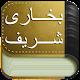 Sahih Bukhari Urdu+Eng+Arabic apk