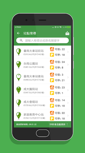台南TBike screenshot 2