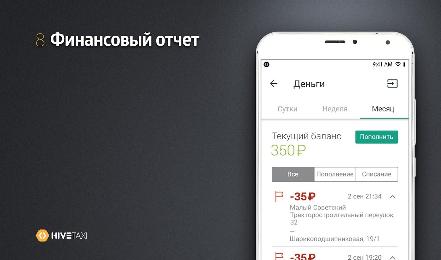BiBiCab водитель- screenshot