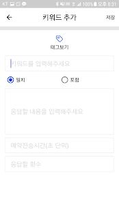 카카오톡 자동응답(무료) - náhled