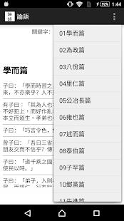 Download 論語 For PC Windows and Mac apk screenshot 1