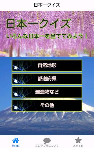 日本一クイズ 「日本一」を答えよう 常識・雑学 一般教養に