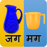 Paheli - Do Chitra, Ek Shabd
