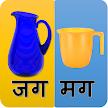 Paheli - Do Chitra, Ek Shabd APK