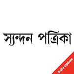 Syandan Patrika Daily Icon