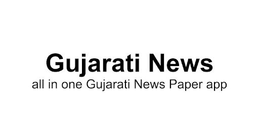 gujarati news (ગુજરાતી સમાચાર) gujarat samachar - by