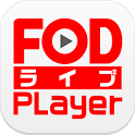 FODライブPlayer icon