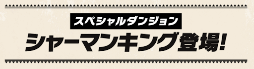 スペシャルダンジョン-シャーマンキング