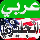 Dictionary Arabic English