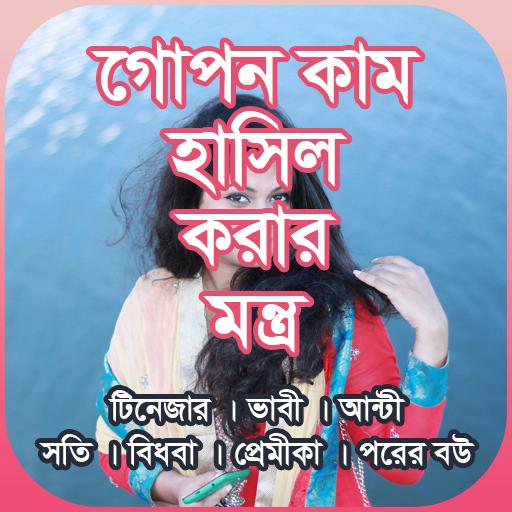 গোপন কাম হাসিল করার মন্ত্র