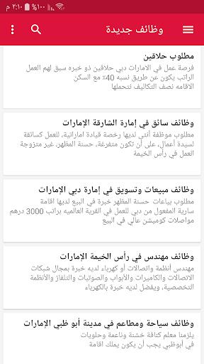 Download وظائف في الامارات Free for Android - وظائف في الامارات APK  Download - STEPrimo.com