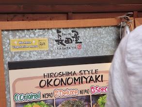 Photo: Vegetarian menu available at a popular Okonomiyaki restaurant Nagata-ya (http://nagataya-okonomi.com/en/), near the Peace Memorial Park in Hiroshima. 19th June updated (日本語はこちら) -http://jp.asksiddhi.in/daily_detail.php?id=577
