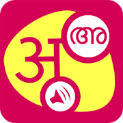 Spoken Hindi Malayalam 360