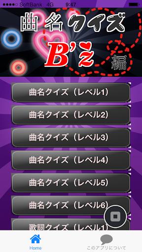 曲名クイズB'z編 ~歌詞の歌い出しが学べる無料アプリ~