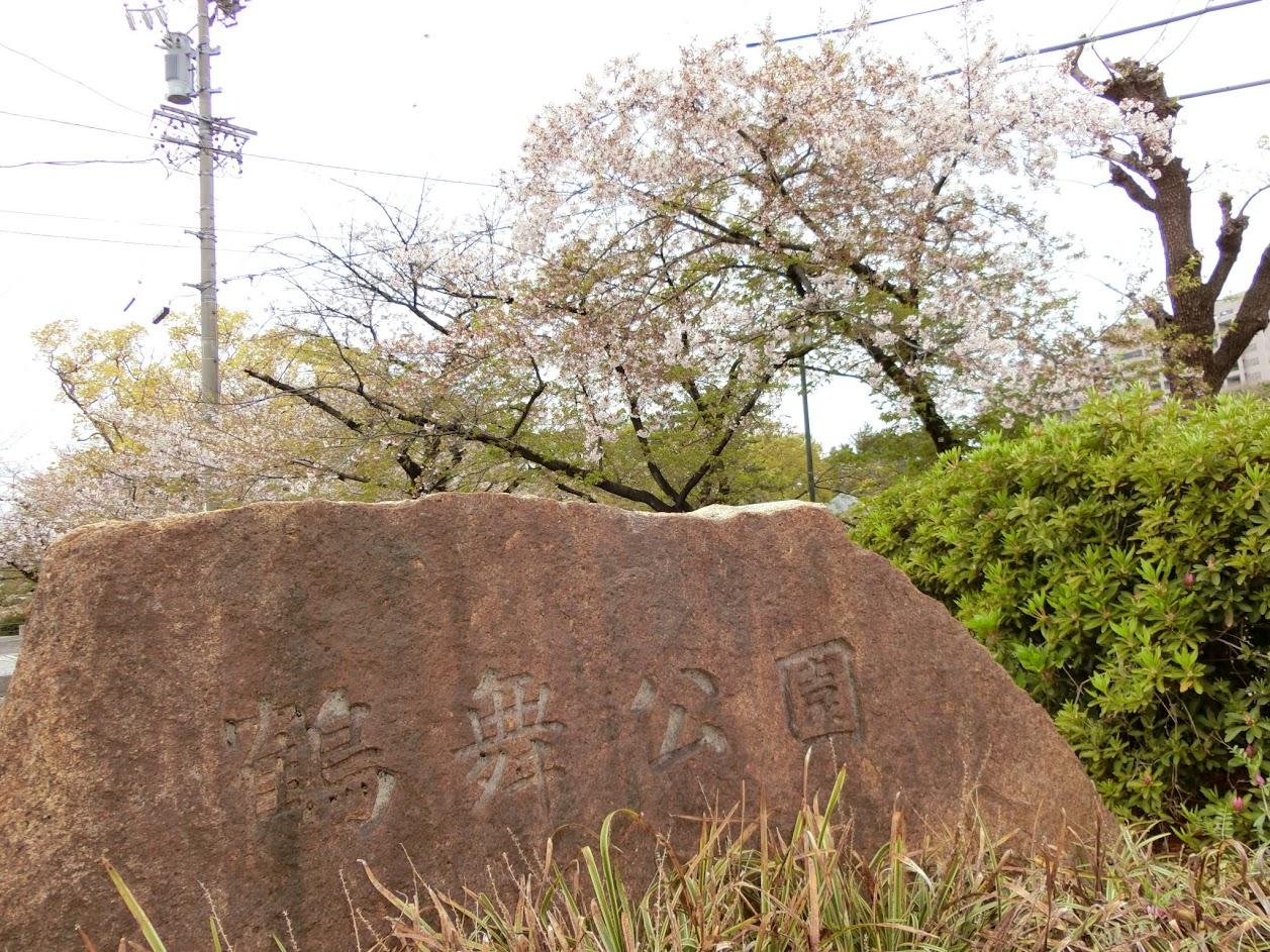 鶴舞公園石碑とさくら