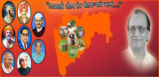 Shetkari Sanghatana - Apps on Google Play
