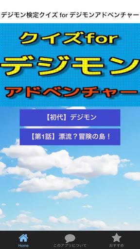 デジモン検定クイズ for デジモンアドベンチャー