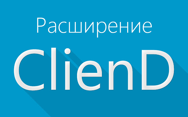 ClienD extension