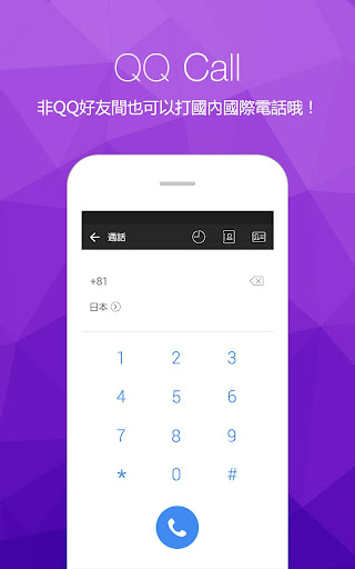 QQ日本版 - 1億人同時オンラインのSNS|玩通訊App免費|玩APPs