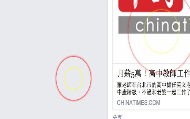 臉書泡泡球