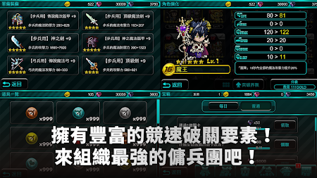 魔大陸的傭兵王 APK screenshot thumbnail 4