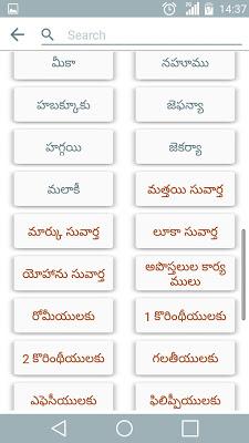 Telugu Holy Bible - screenshot