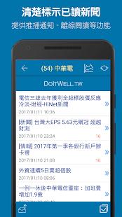 股海快訊: 股票股市新聞以及到價提醒 App - náhled