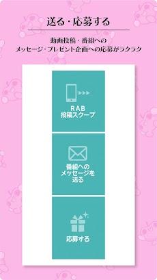 青森放送アプリのおすすめ画像4