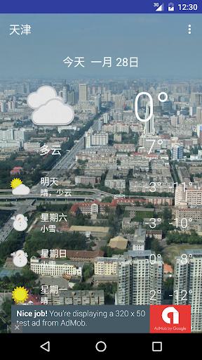 天津 天气预报
