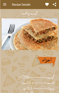 Pakistani food recipes in urdu cooking recipes android apps on pakistani food recipes in urdu cooking recipes screenshot thumbnail forumfinder Image collections