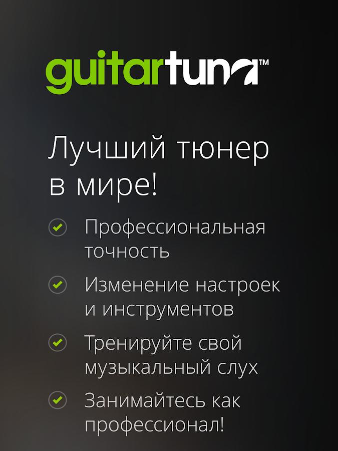 Програмку на телефон тюнер для гитары