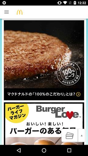 マクドナルド - McDonald's Japan for PC
