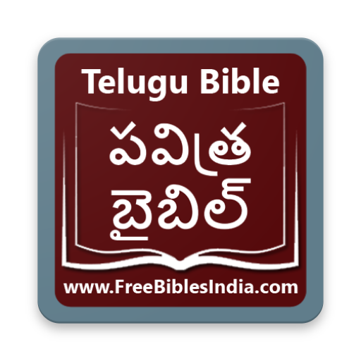 Telugu Catholic Bible Pdf