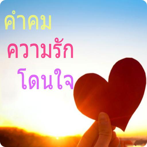 คําคม ความรัก โดนใจ (app)