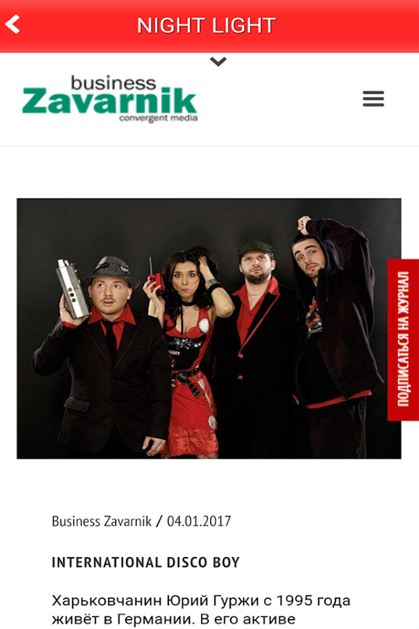 Журнал Business Zavarnik – скриншот