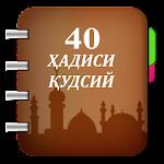 40 ҲАДИСИ ҚУДСИЙ 1.0