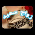 زواج سعيد icon