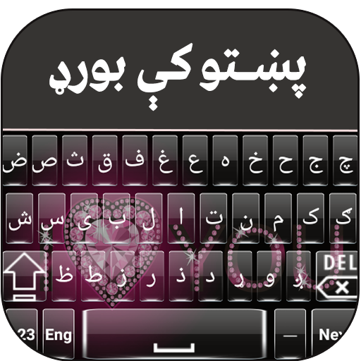 Love Pashto Keyboard (Afghan)