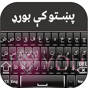 Love Pashto Keyboard (Afghan) APK Download for Android
