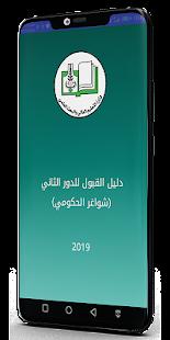 Download دليل القبول للدور الثاني (شواغر الحكومي) 2019 For PC Windows and Mac apk screenshot 1