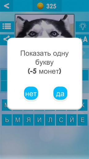 u0423u0413u0410u0414u0410u0419 u0411u041bu041eu0413u0415u0420u0410 for Android apk 15