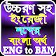 উচ্চরণ সহ ইংরেজি শব্দের বাংলা অর্থ Download on Windows