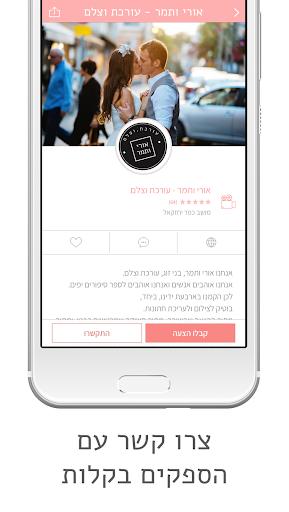 WeDo - השראה לחתונה screenshot 3