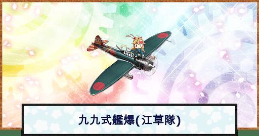 九九式艦爆(江草隊) アイキャッチ